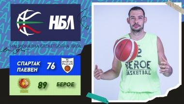Highlights, Спартак Плевен - Берое