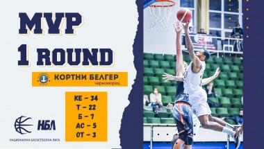 MVP на 1 кръг - Кортни Белгер