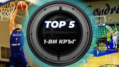 НБЛ, 1 кръг, Топ 5