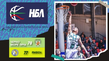 Highlights, Черно море Тича - Ямбол